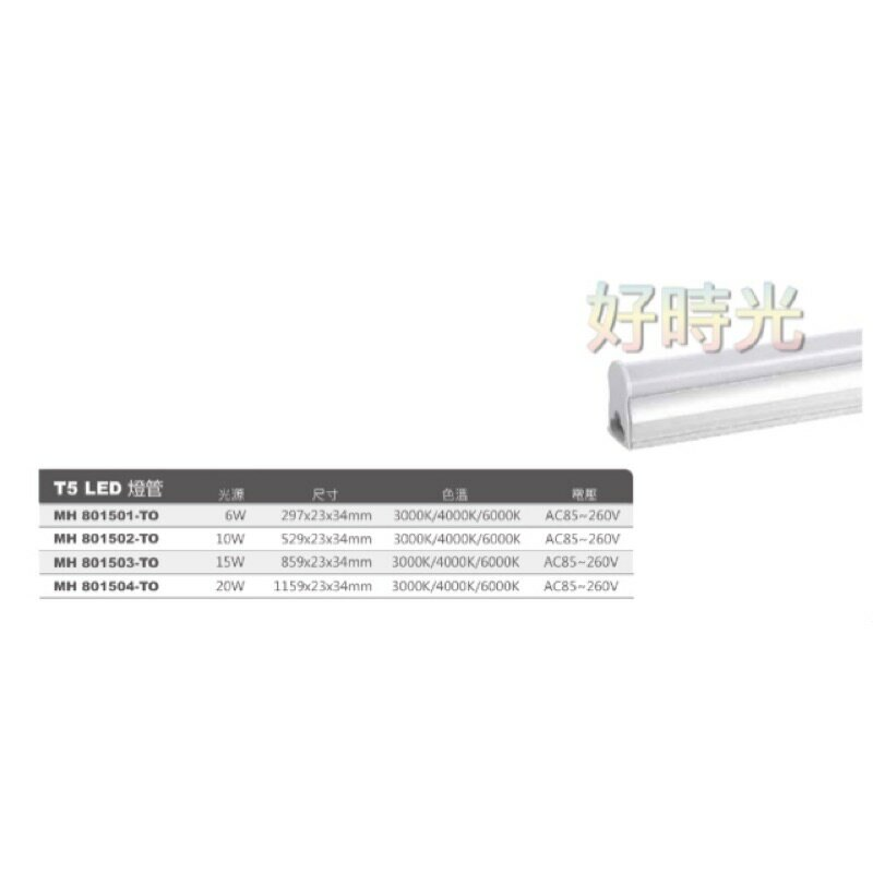 好時光~MARCH T5 LED 6W 1尺 支架燈 層板燈 間接光源 6瓦 1呎 MH 801501-TO