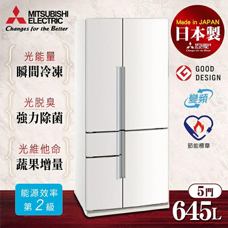 【MITSUBISHI 三菱】日本原裝進口645L。5門變頻電冰箱/簡約白(MR-Z65W)