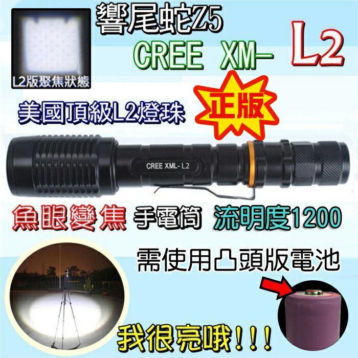 興雲網購【27039】響尾蛇z5美國CREE XM-L2強光魚眼變焦手電筒 工作燈 頭燈 停電/登山/夜騎/露營【單賣】