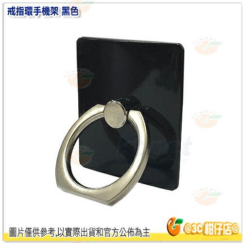 戒指環手機架 黑色 手機戒指掛環 可180°折疊 360°旋轉 防掉落 防摔