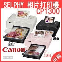 Canon印表機推薦到佳能 Canon CP1300 行動相片印表機 相印機 印相機 支援繁體中文顯示 總代理台灣佳能公司貨 內含54張相紙 可傑 免運就在可傑推薦Canon印表機