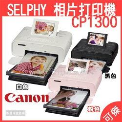 佳能 Canon CP1300 行動相片印表機 相印機 印相機 支援繁體中文顯示 總代理台灣佳能公司貨 內含54張相紙 可傑 免運