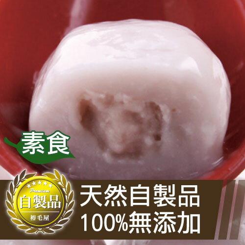 裕毛屋凱福登生鮮超市:芋頭湯圓(芋頭顆粒全素)