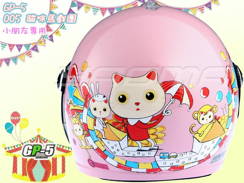 GP-5安全帽|005 (貓咪馬戲團) 粉紅【附鏡片】童帽『耀瑪騎士機車安全帽部品』