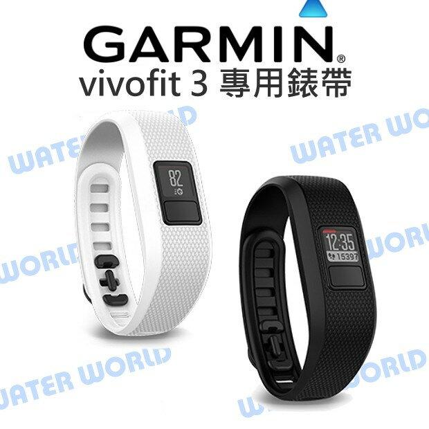 【中壢NOVA-水世界】GARMIN vivofit 3 基本款替換錶帶組 活動健身手環 運動手錶 錶帶配件1入 公司貨