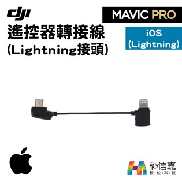 DJI原廠配件【和信嘉】MAVICPRO適用遙控器轉接線(iOSLightning接頭)台灣公司貨