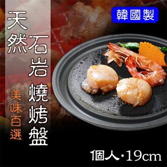 【NANO】正宗韓式天然石岩燒烤盤19cm〔個人獨享盤〕(MR-7389)