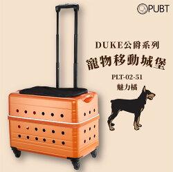 【PUBT】DUKE公爵系列✧寵物移動城堡-魅力橘 PLT-02-51 可承12kg內 拉桿包 拉桿箱 外出籠 狗籠貓籠