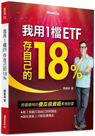 【預購】我用1檔ETF存自己的18% 0