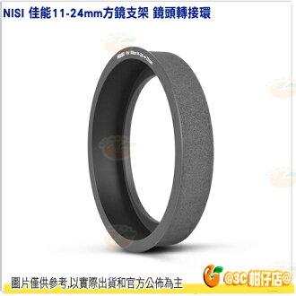 NISI 180系統 全鋁 11-24支架專用 for Canon 公司貨 77mm轉接環 濾鏡支架 11-24 F4 專用