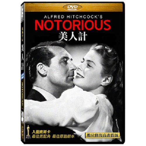 希區考克美人計DVD電影資料庫(IMDB)評價8.1分