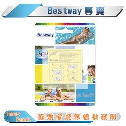 【歡樂家庭零售批發網】Bestway 充氣商品強力修補包 / 泳池 / 充氣沙發 / 泳具修補膠 / 工具膠 / 塑膠黏著劑/ 膠水 / 修補片(62068)