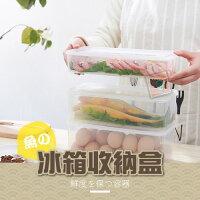 ORG《SD1673e》加高~帶蓋冰箱保鮮盒 冰箱 保鮮盒 餐具 收納盒 雞蛋盒 海鮮 密封保鮮 瀝水 置物盒 廚房用品 0