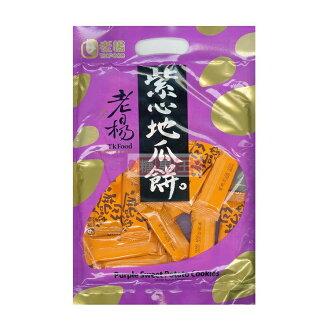 【糖果王】老楊 紫心地瓜餅 大包裝 團購熱銷零食