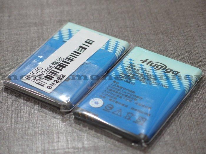 原廠電池 鴻碁 Hugiga HGW360s 電池/保證原廠/1000mAh(安培)/半年保固【馬尼行動通訊】