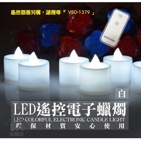 《DA量販店》遙控 白色 LED 電子 蠟燭 造型燈 求婚 活動 環保 不含遙控器(V50-1377)
