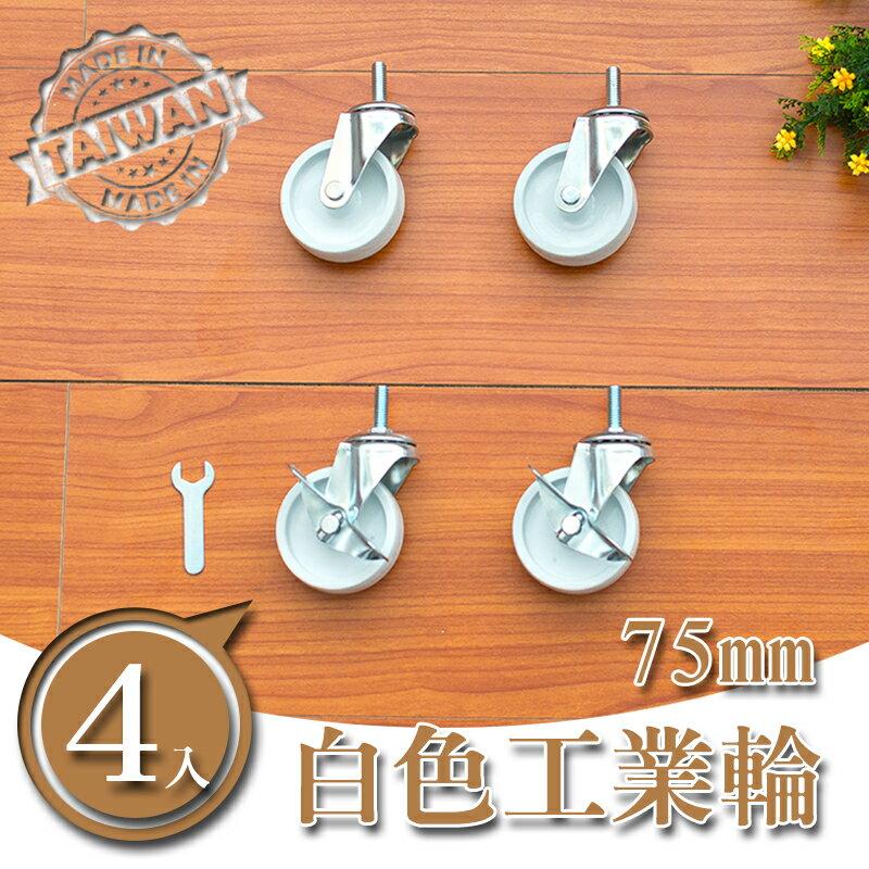 【dayneeds】【配件類】75mm白色工業輪 /推車輪/層架專用配件輪/二活二煞輪