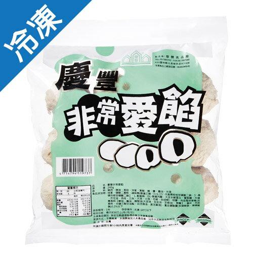 慶豐非常愛餡貢丸240克/包【愛買冷凍】