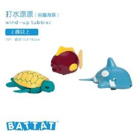 【淘氣寶寶】【美國B.Toys感統玩具】美國【B.Toys】打水漂漂(芭蕾海豚)