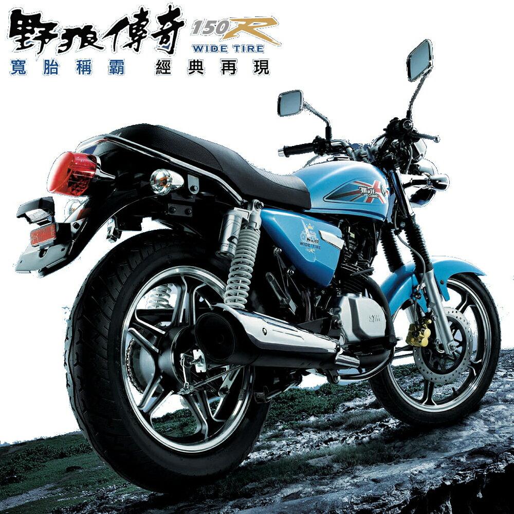 SYM三陽機車 野狼傳奇 150R 寬胎版 復古檔車碟煞 2017新車