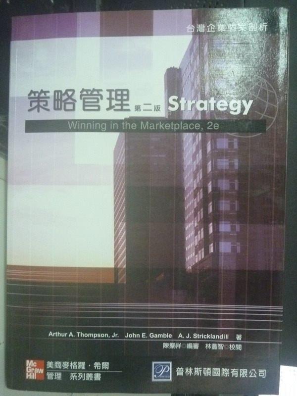 【書寶二手書T8/大學商學_YEQ】策略管理2/e_Arrhur A. Tho,pson