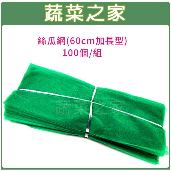 【蔬菜之家010-A36】絲瓜網(60cm加長型100個/組)苦瓜網.水果網.水果套袋