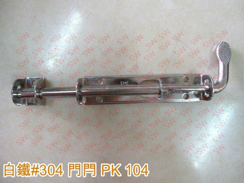 <br/><br/> 不銹鋼 全長19cm 門閂 PK104白鐵門栓 4分 天地閂 門拴 門栓 門鎖 萬能門栓 地串 橫閂 暗閂 不鏽鋼<br/><br/>