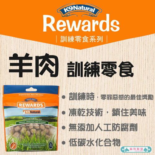 +貓狗樂園+ K9 Natural【冷凍乾燥Rewards系列。羊肉訓練零食。50g】290元 - 限時優惠好康折扣