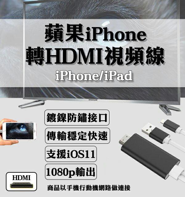 蘋果手機轉HDMI視頻線 iPhone轉電視 iPad轉電視 HDMI電視 轉接線 影音傳輸線【coni shop】