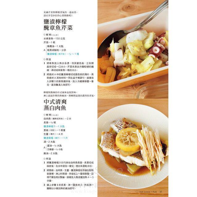 日本超人氣調味料!鹽漬檸檬活用食譜:加速新陳代謝╳提昇免疫力╳排毒美肌 80道好菜打造不易生病的體質 5