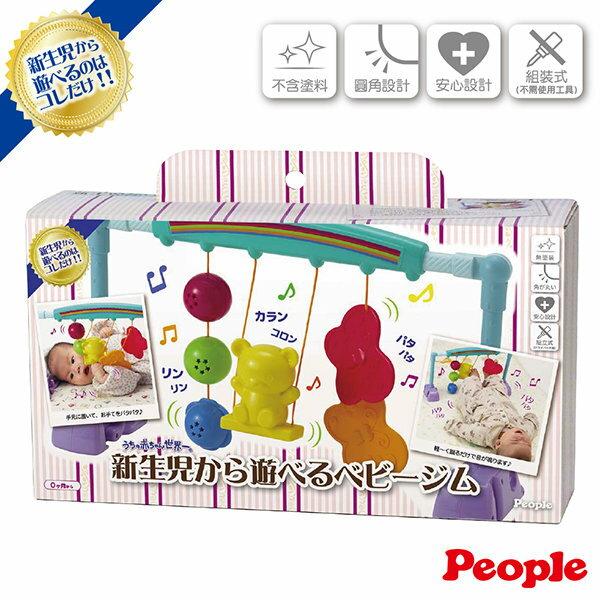 日本People 手腳體操健力架TB103
