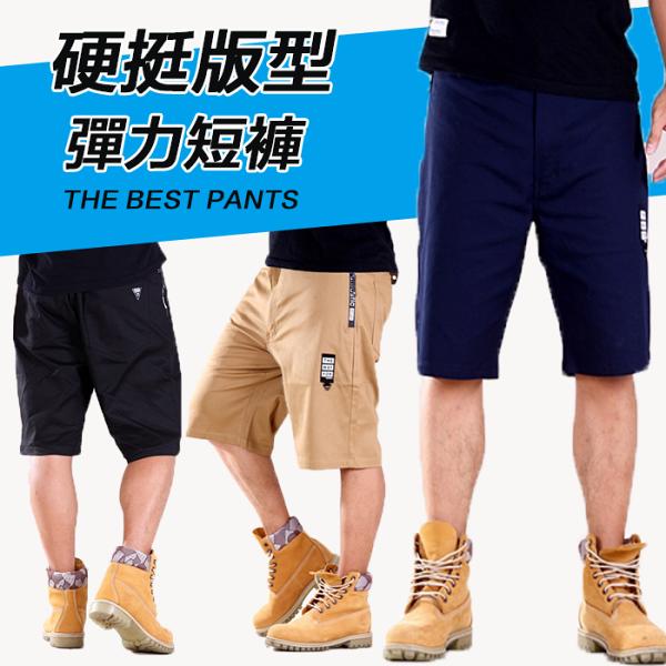 【CS衣舖】韓系合身防水拉鍊彈力伸縮休閒五分短褲8949