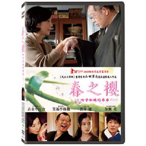 春之櫻-吟子和她的弟弟DVD
