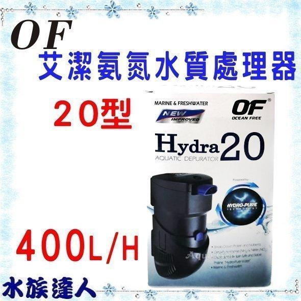 【水族達人】新加坡OCEAN FREE《Hydra 20 艾潔氨氮水質處理機 400L/H》艾洁 淨水器 過濾器