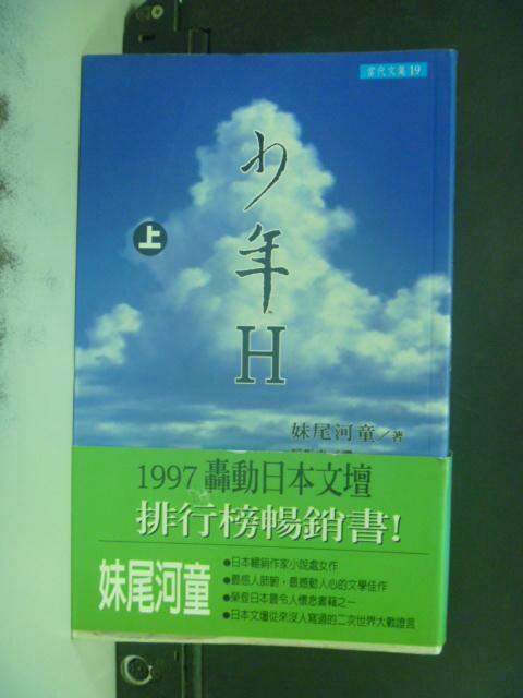 【書寶二手書T8/翻譯小說_NBT】少年H(上)_妹尾河童/著