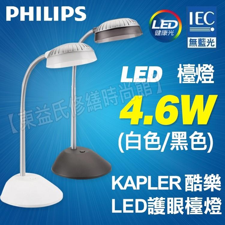 飛利浦 PHILIPS LED 4.6W 檯燈 白/黑 護眼 【東益氏】售23W歐司朗 東亞 吸頂燈 層板燈 漢堡燈