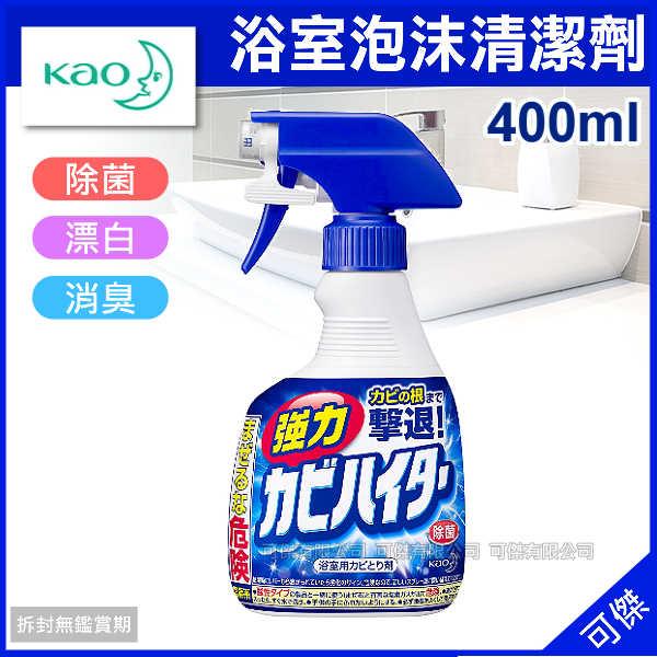 可傑 日本 Kao  花王 浴室泡沫噴霧清潔劑  強力 除霉 除菌  400ml  去除浴室汙垢 居家清潔好幫手!