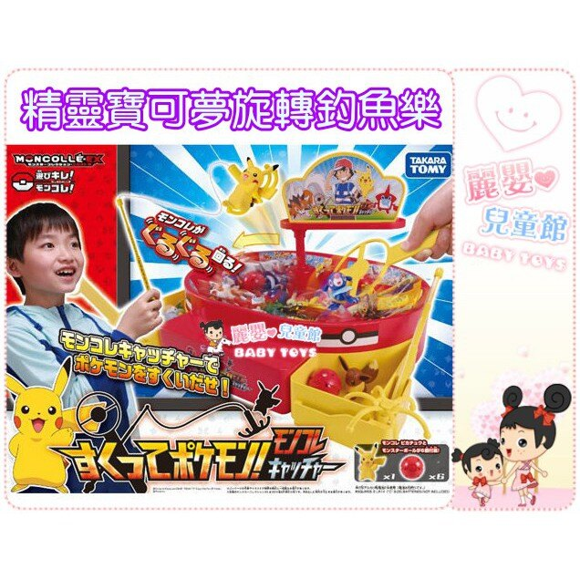麗嬰兒童玩具館~TAKARA TOMY-神奇寶貝 Pokemon GO-精靈寶可夢旋轉釣魚樂 0