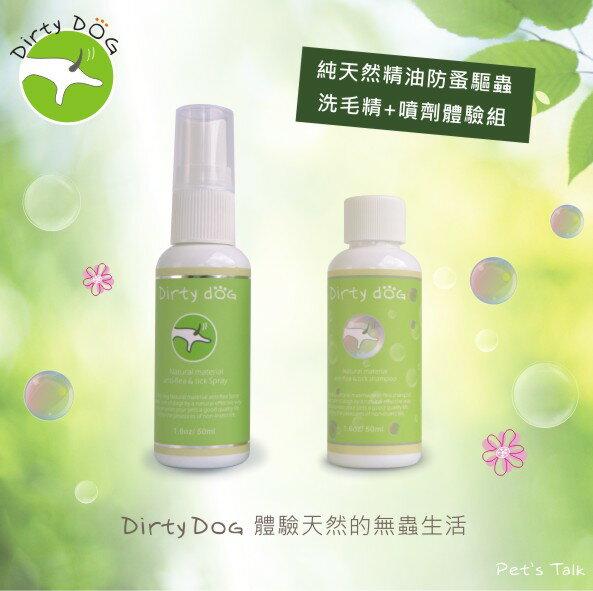Dirty Dog-蟲蟲掰掰-純天然防蚤驅蟲噴劑+洗毛精 通過SGS 不含防腐劑~旅行體驗組 Pet\