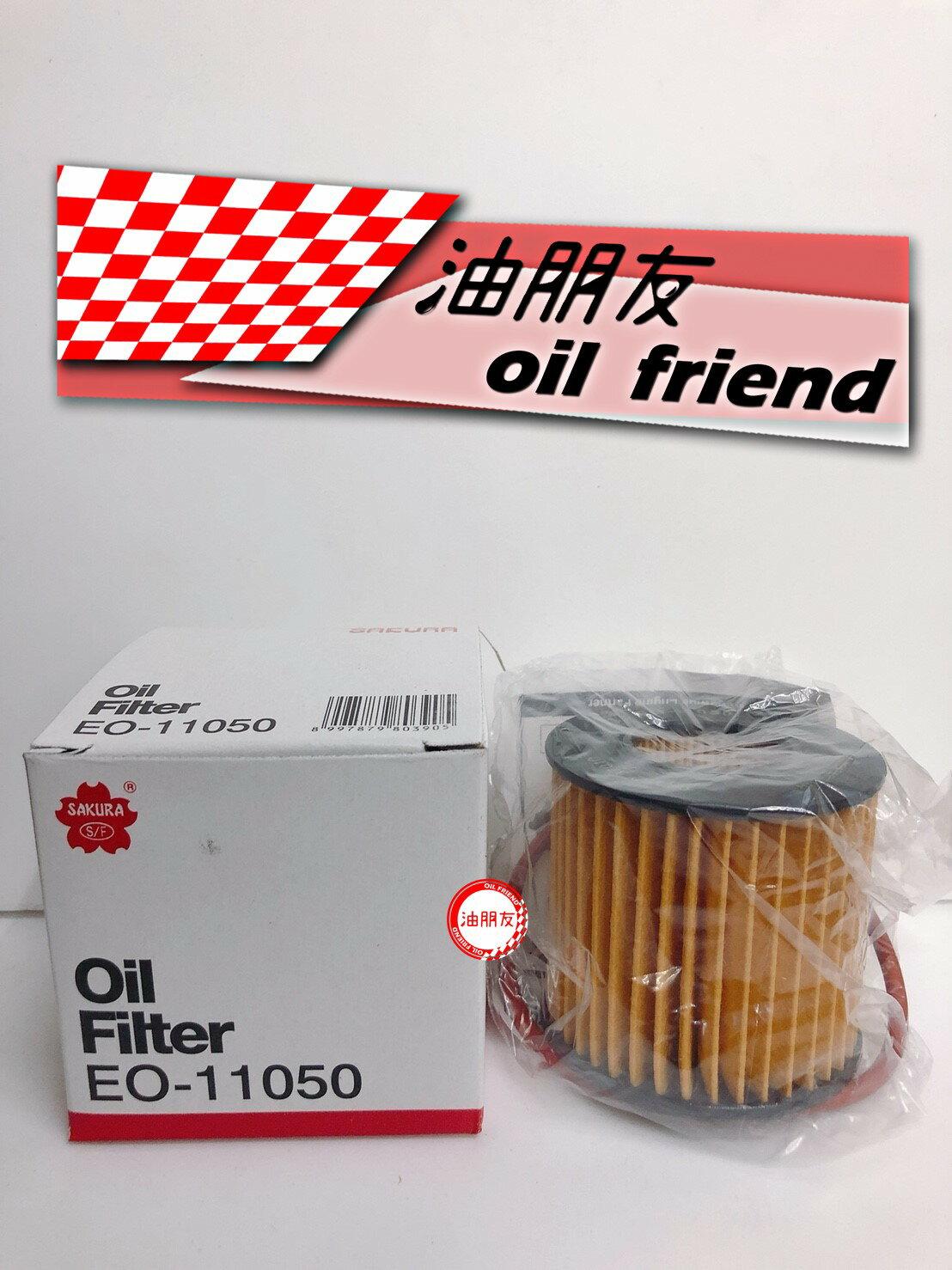 -油朋友-  油朋友 toyota 豐田 ALTIS 2.0 08- 櫻花 04152-yzza6 紙 機油芯 EO-11050