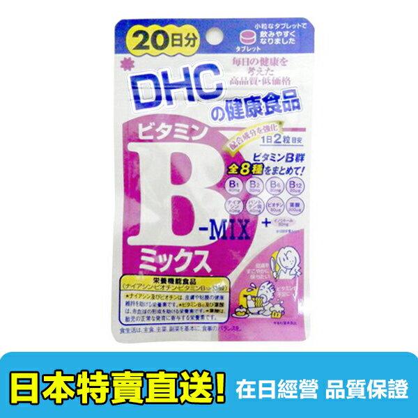 【海洋傳奇】日本DHC 維他命B 20/60/180日份【訂單金額滿3000元以上日本空運免運】