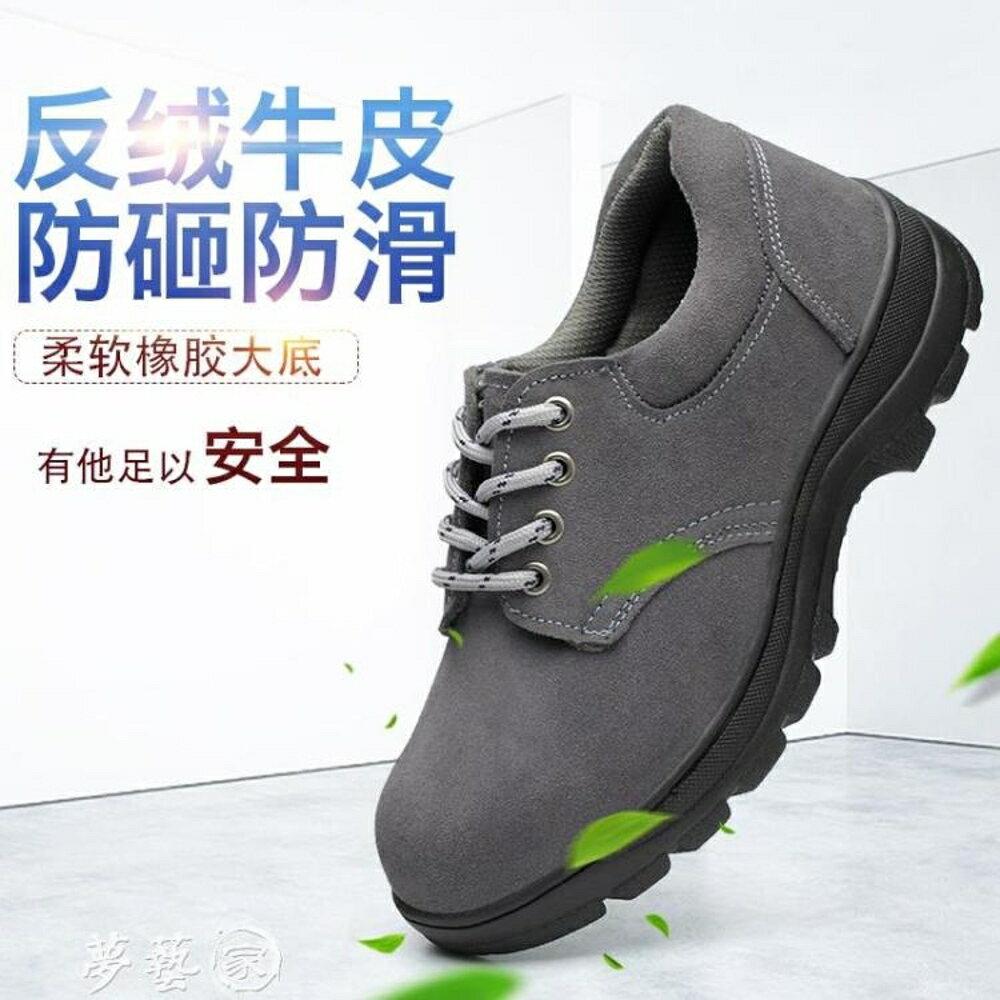 安全鞋 安全鞋夏季透氣鋼包頭電焊工防砸男女防滑耐磨安全翻毛皮工作鞋 夢藝家