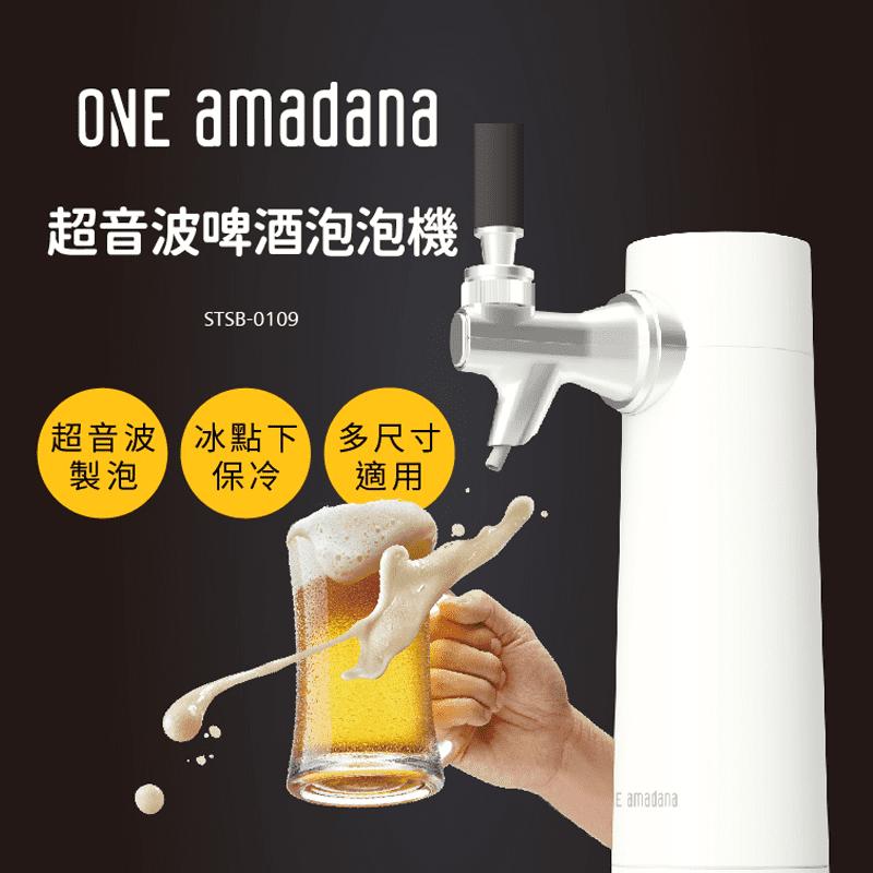 【日本ONE amadana】超音波啤酒泡泡機 0