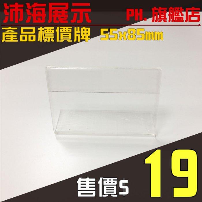 《沛海展示器材》$19 商品標價牌 售價板 尺寸:55x85mm 名片架 展示架 產品名稱 介紹板 標價板標價牌