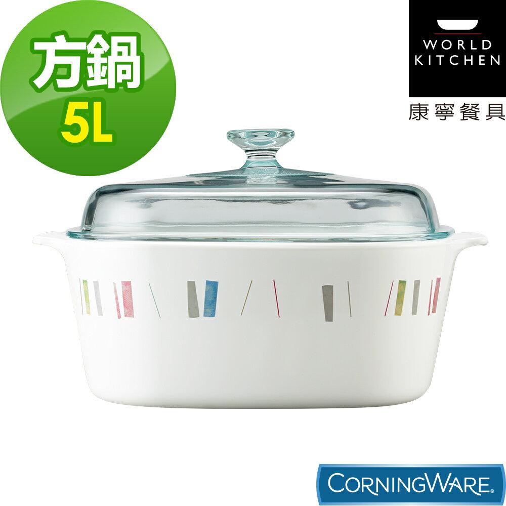 【美國康寧Corningware】5L方形康寧鍋-自由彩繪