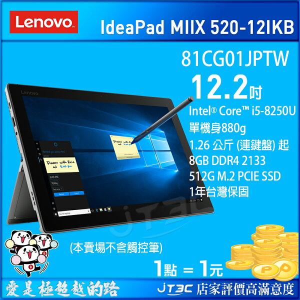 【滿3千15%回饋】Lenovo聯想IdeaPadIdeaPadMIIX520-12IKB81CG01JPTW(i5-8250U8G512GBPCIeSSDW10)平板筆記型電腦430前加贈原廠觸控筆《附原廠電腦包》《全新原廠保固》※回饋最高2000點