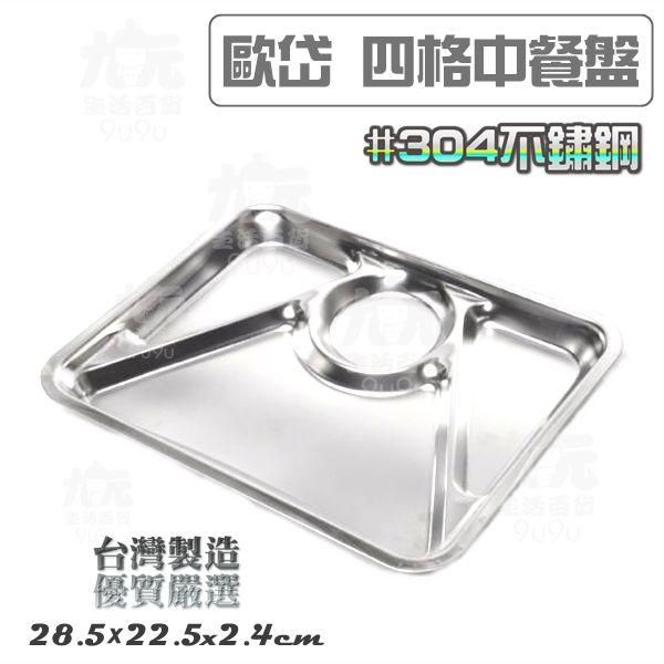 【九元生活百貨】歐岱 四格中餐盤 #304不鏽鋼餐盤 台灣製造