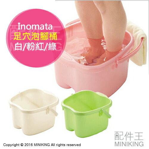 【配件王】現貨 日本製造 Inomata 足湯專科 足浴桶 足穴泡腳桶 腳底按摩點 泡腳桶 白/粉/綠 三色可選