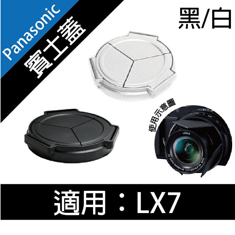 攝彩@ Panasonic LX7 賓士蓋 自動鏡頭蓋 旋風蓋 三片式 自動開關 鏡頭蓋 無暗角 黑色/白色