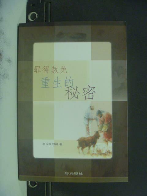 【書寶二手書T9/宗教_KEZ】罪得赦免重生的秘密_朴玉洙